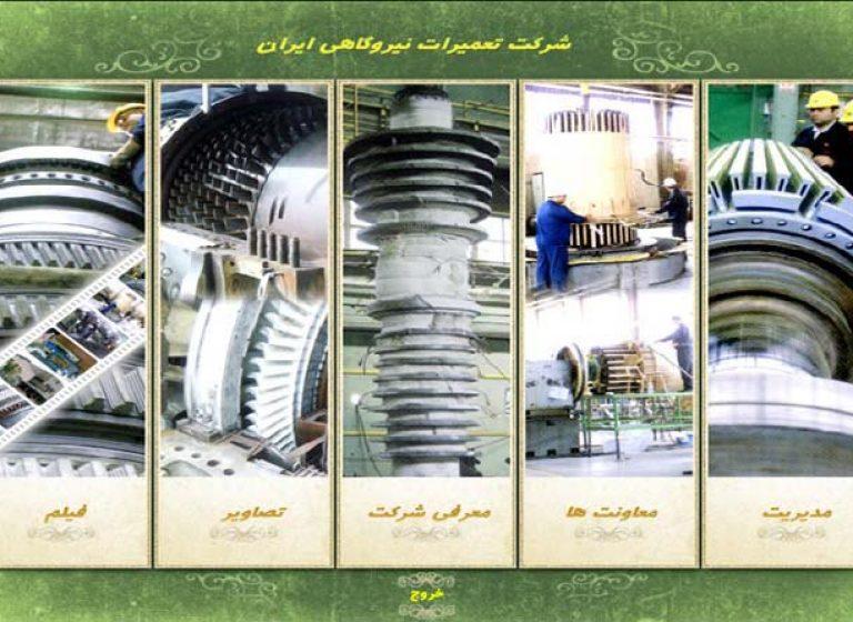 شرکت تعمیرات نیروگاهی