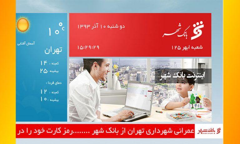 برنامه دیجیتال ساینیج بانک شهر