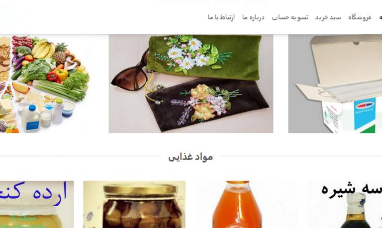 سایت فروشگاهی آی آر کالا